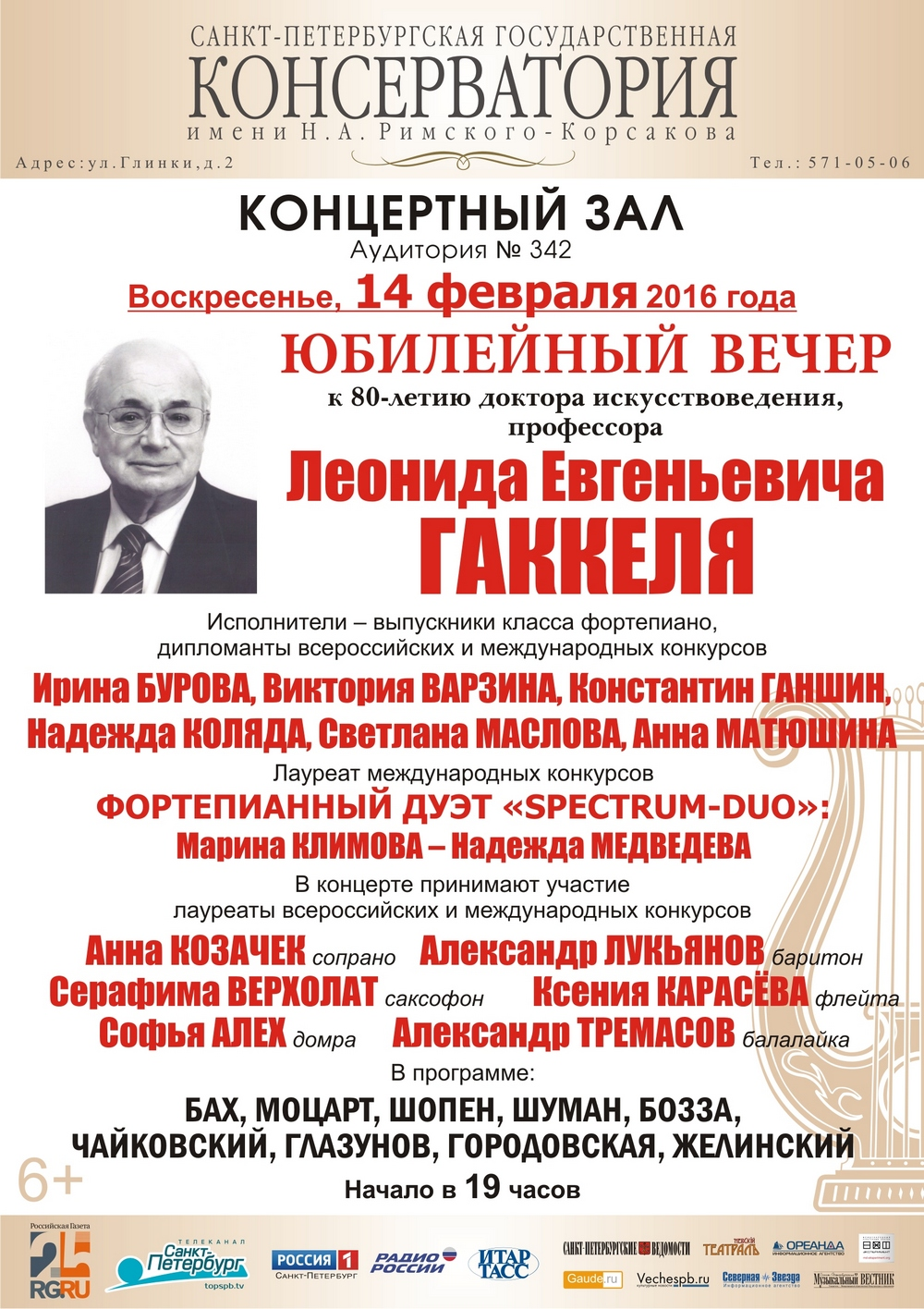 Афиша мариинского театра 2016 на февраль 2016 билеты на юбилейные концерты